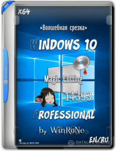 Windows 10 Pro 14393 x64 (Magic Cutting) by WinRoNe для R.G. Best-windows
