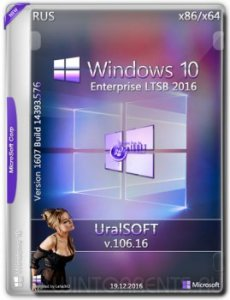 Windows 10 Enterprise (x86-x64) LTSB 14393.576 by UralSOFT v.106.16 (2016)