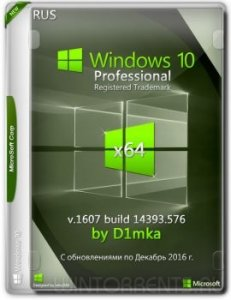 Windows 10 Professional (x64) 14393.576 by D1mka (2016) [Ru]