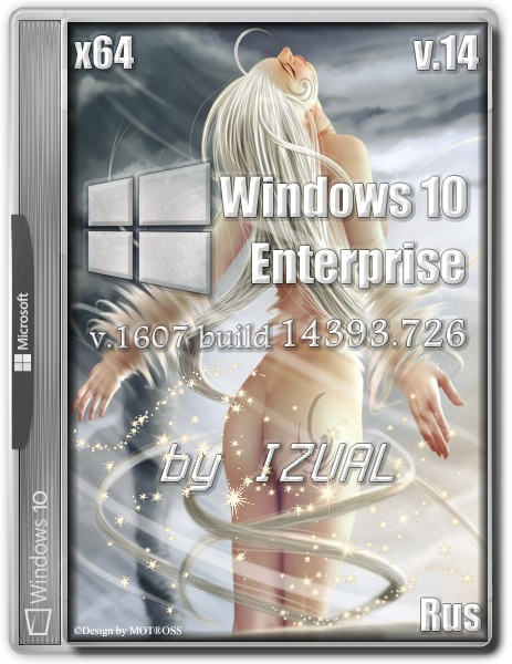 Windows 10 Enterprise 14393.726 v.1607 by IZUAL v.14 (x64) (2017) [Rus]