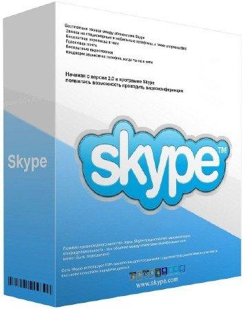 Skype 7.32.32.103 Final + Portable / RePack by D!akov