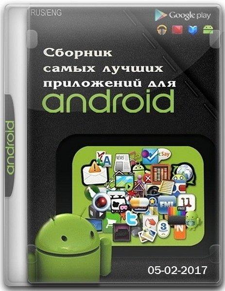 Сборник самых лучших приложений для Android (v05-02-2017)