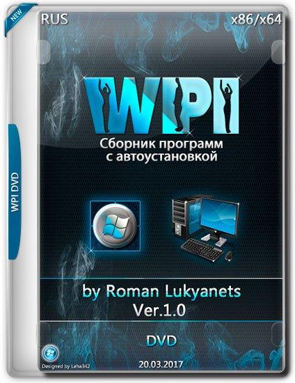 WPI by Roman Lukyanets (20.03.2017) Ver 1.0 [Ru]