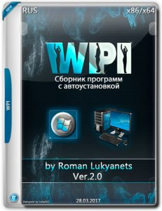 WPI by Roman Lukyanets v.2.0 (extended version) 2.0 [Ru]