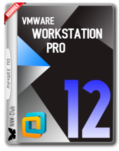 VMware Workstation 12 Pro 12.5.5 build 5234757