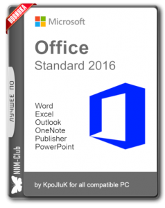 Microsoft Office 2016 Standard 16.0.4498.1000 RePack by KpoJIuK (2017.05)
