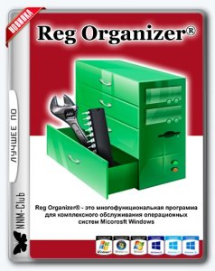 Reg Organizer 7.81 Final RePack (& Portable) by KpoJIuK
