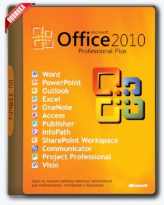 Microsoft Office 2010 Professional Plus + Visio Pro + Project Pro 14.0.7181.5000 SP2 RePack by KpoJIuK