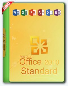 Microsoft Office 2010 Standard 14.0.7184.5000 SP2 RePack by KpoJIuK