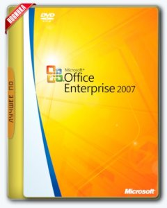 Microsoft Office 2007 Enterprise + Visio Pro + Project Pro SP3 12.0.6772.5000 RePack by KpoJIuK