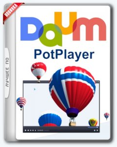 Daum PotPlayer 1.7.5545 Stable [DC 20.11.2017 ] (2017) PC | + RePack & Portable
