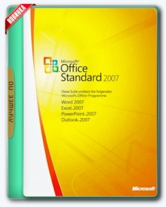 Microsoft Office 2007 Standard SP3 12.0.6777.5000 RePack by KpoJIuK [Ru]