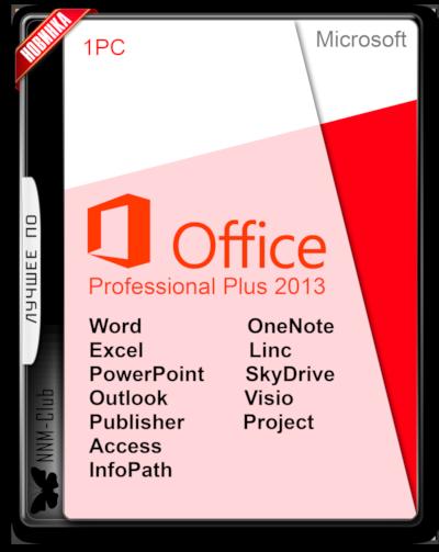 microsoft office 2013 sp1 professional plus visio pro