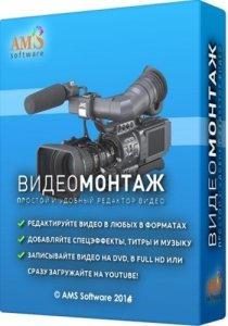 ВидеоМОНТАЖ 5.00 (2017) PC | + RePack & Portable by elchupacabra / Portable by punsh