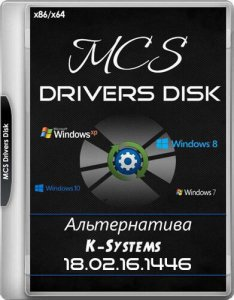 MCS Drivers Disk 18.02.16.1446 (2018) | PC