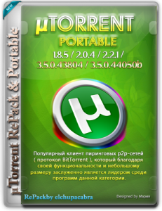 µTorrent 1.8.5 / 2.0.4 / 2.2.1 / 3.5.3 (2008-2017) PC | RePack & Portable by elchupacabra
