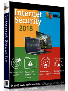 AVG Internet Security 2018 18.5.3059 Final (2018) РС