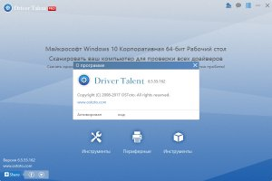 Driver Talent Pro 7.1.13.40 (2018) PC | Portable by FoxxApp