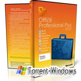 Microsoft Office 2010 VL Professional Plus 14.0.4763.1000 х86 Silent RePack [2010, RUS]