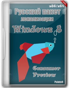 Русский пакет локализации Windows 8 Consumer Preview v1.5 by PainteR (2012) Русский