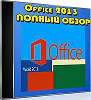 Office 2013. Полный обзор (2013) DVDRip / Office 2013. Full review (2013) DVDRip