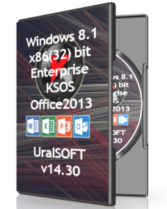 Windows 8.1 Enterprise KSOS & Office2013 UralSOFT v14.30 (x86) (2014) [Rus]