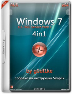 Windows 7 SP1 4in1 v.15.7.20 by g0dl1ke (x86-x64) (2015) [Rus]