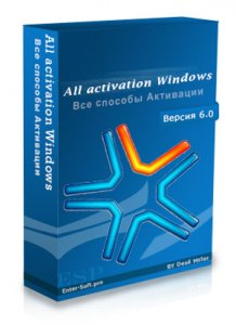 All activation Windows 7-8-10 v.6.0 [Multi/Ru]