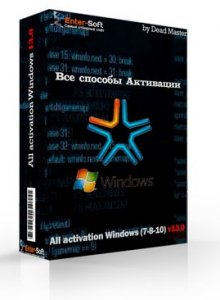 Активаторы все / All activation Windows (7-8-10) v19.3 2018 (2018) PC