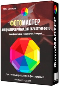 ФотоМАСТЕР 5.15 (2018) РС | RePack & Portable by KpoJIuK