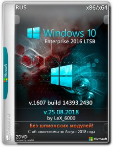 Windows 10 Enterprise LTSB 2016 v1607 (x86/x64) by LeX_6000 [25.08.2018] [Ru]
