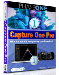 Phase One Capture One Pro 12.0.0.291 [x64] (2018) PC
