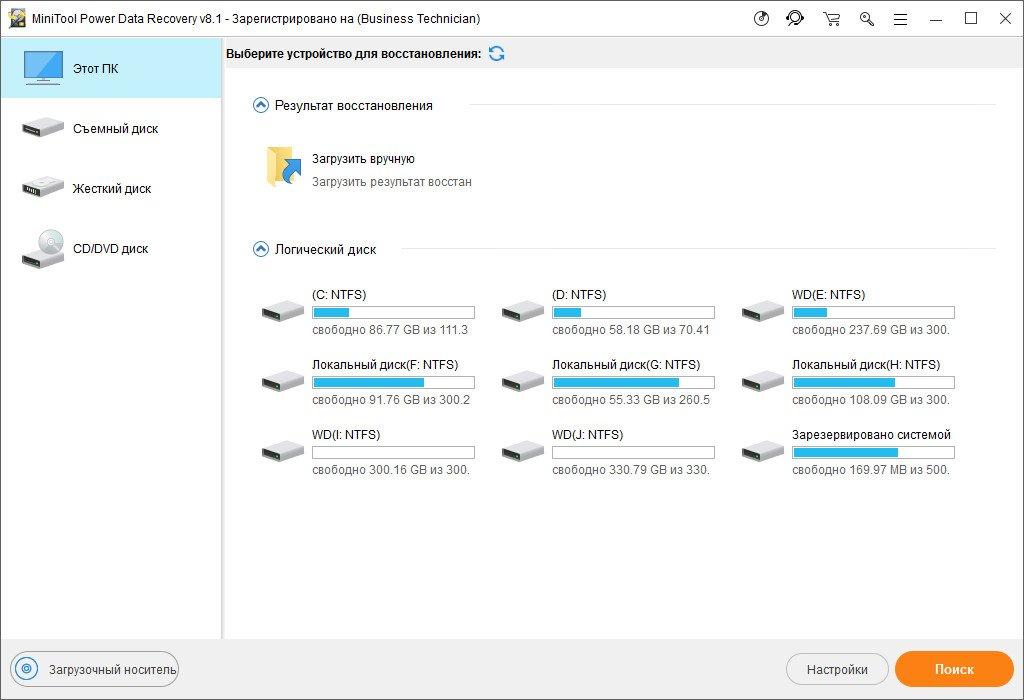 minitool power data recovery 6.5 serial key