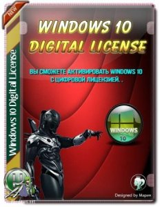 Windows 10 - Windows 10 Digital License C# 3.6 activation