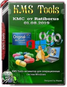 KMS Tools Portable 01.08.2019 Комплект активаторов
