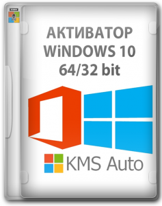 Активатор Windows 10 x64 - KMSAuto Lite Portable 2018