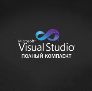 Microsoft Visual C++ AIO Runtime Libraries компоненты библиотек (02.06.2020)