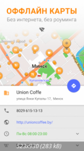OsmAnd+ Maps & Navigation 3.7.4 (2020) Android
