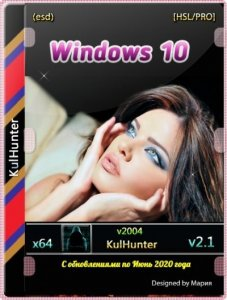 Windows 10 (v2004) x64 HSL/PRO by KulHunter v6 (esd) [Ru]
