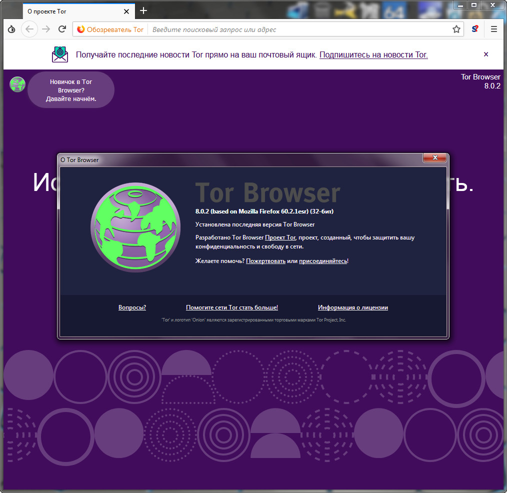 Tor browser x64 скачать гирда tor browser база вход на гидру
