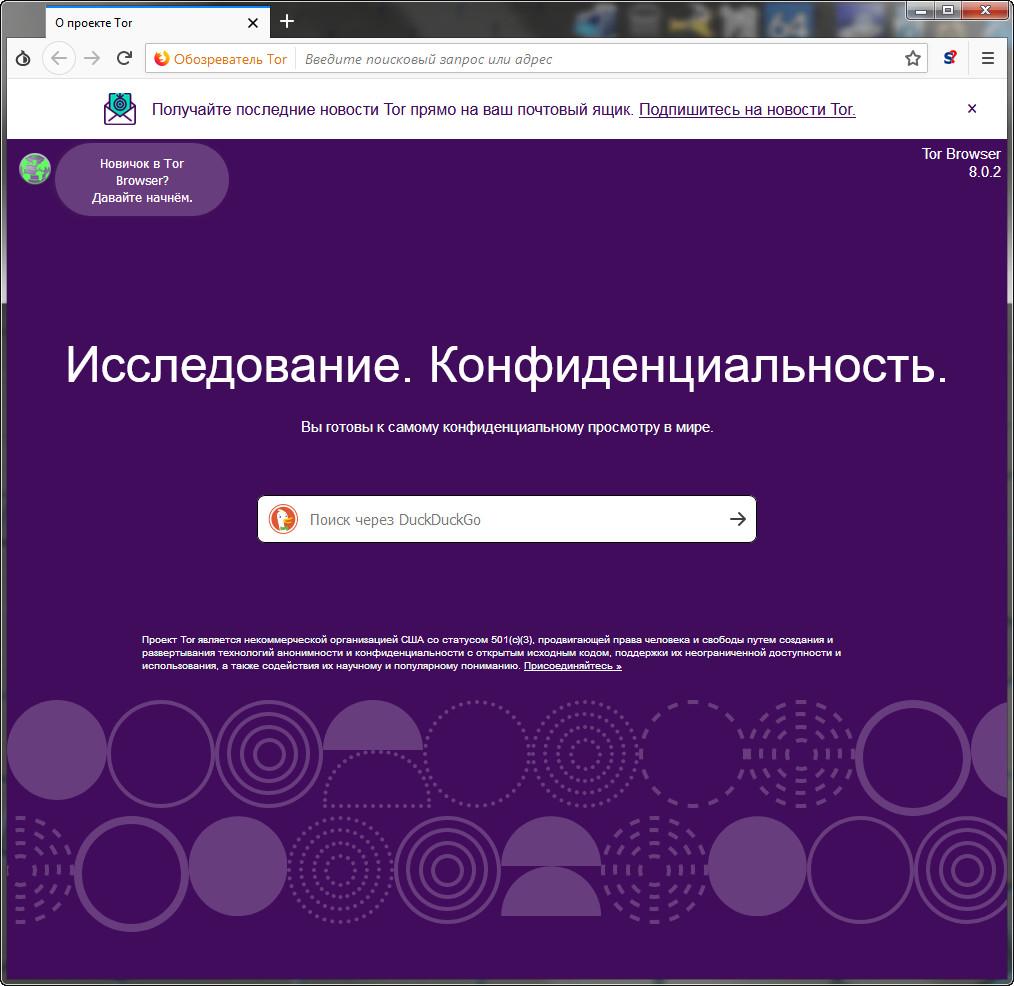 скачать tor browser bundle официальный сайт gydra