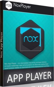NoxPlayer 6.6.1.1002 Russian