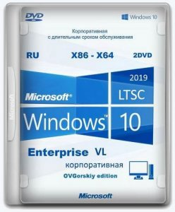 Microsoft® Windows® 10 Enterprise LTSC 2019 x86-x64 1809 RU by OVGorskiy 10.2020 2DVD