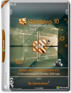 Windows 10 Pro x64 2004.19041.572 2in1 Ост 2020 by Generation2 [Ru]