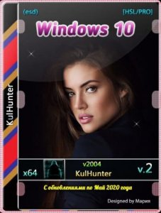 Windows 10 (v2004) x64 HSL/PRO by KulHunter v6.1 (esd) [Ru]