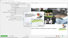 VueScan Professional 9.7.35 [DC 29.09.2020] (2020) PC | RePack & Portable by elchupacabra