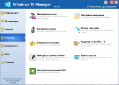Windows 10 Manager 3.3.5 Final (2020) PC | RePack & Portable by KpoJIuK
