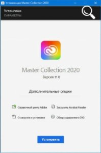Adobe Master Collection 2020 v11 (2020) РС | by m0nkrus