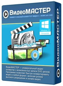 ВидеоМастер 12.7 (2020) РС | RePack & Portable by TryRooM