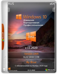 Windows 10 1909 (18363.1198) x64 Home + Pro + Enterprise (3in1) by Brux v.11.2020 [Ru]